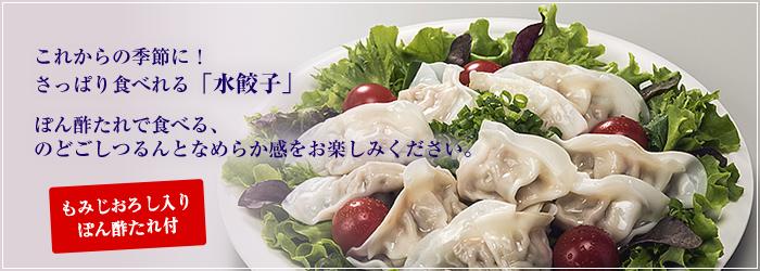 6月のおすすめ『創味 ぽん酢たれで食べる水餃子』