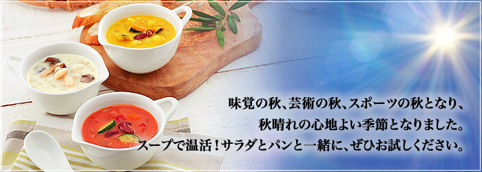 10月のおすすめ 「Cup Style クリームポタージュ」