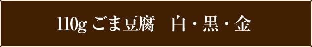 110g ごま豆腐 白・黒・金
