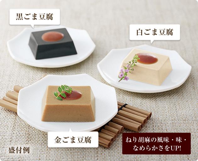 ごま豆腐 白・黒・金