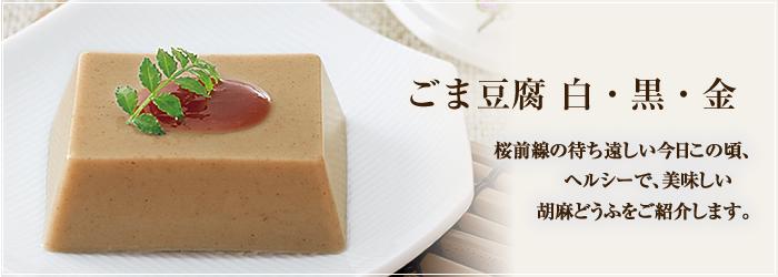 3月のおすすめ『ごま豆腐 白・黒・金』