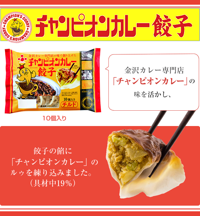 チャンピオンカレー餃子