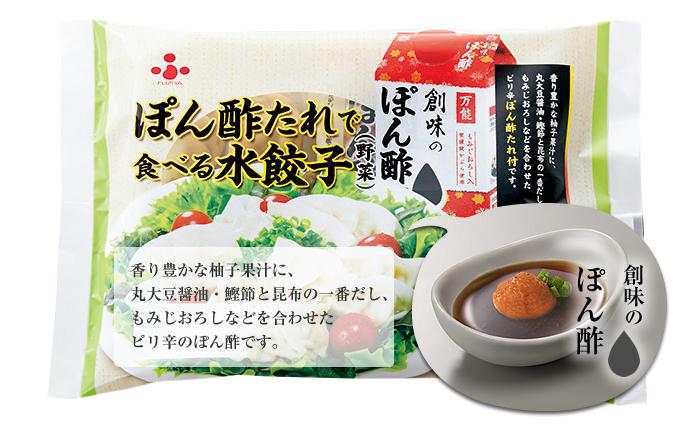 ぽん酢たれで食べる水餃子
