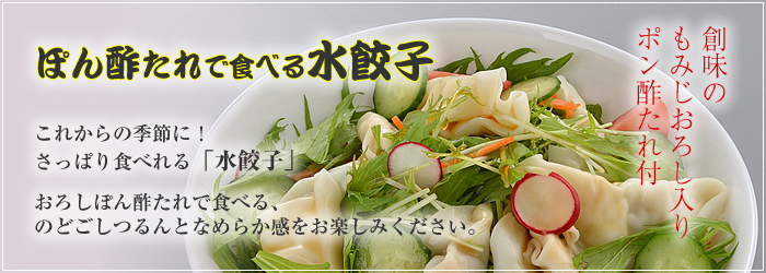 7月のおすすめ『創味 ぽん酢たれで食べる水餃子』