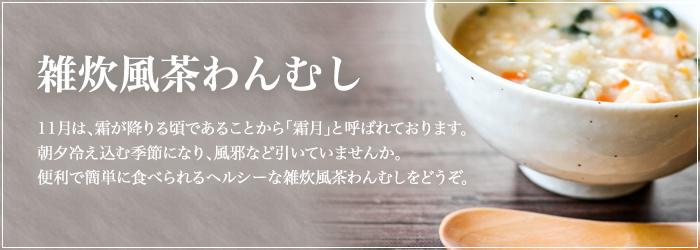 11月のおすすめ『雑炊風茶わんむし』