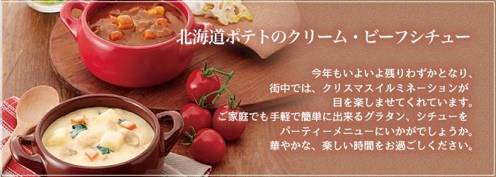 12月のおすすめ『北海道ポテトのクリーム・ビーフシチュー』