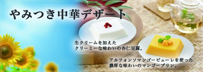 8月のおすすめ『やみつき中華デザート』
