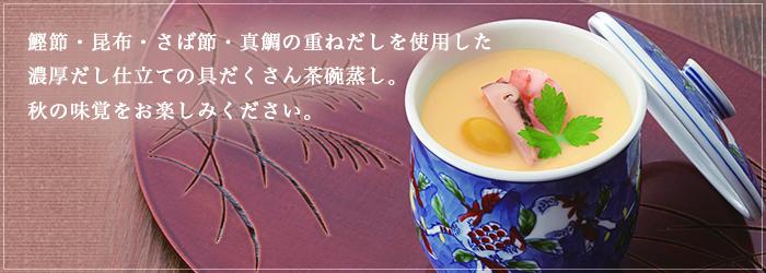 9月のおすすめ『具だくさん茶碗蒸し』