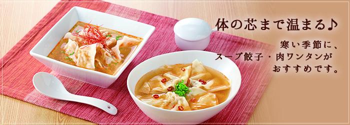 12月のおすすめ 「スープ餃子・肉ワンタン」