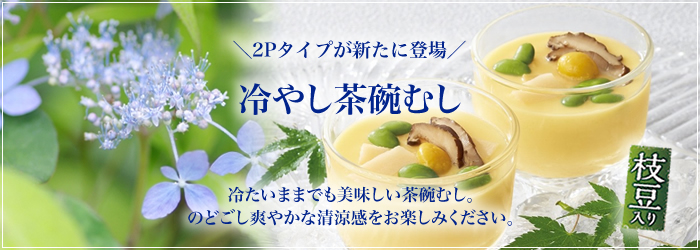 6月のおすすめ『冷やし茶碗むし 枝豆入り』