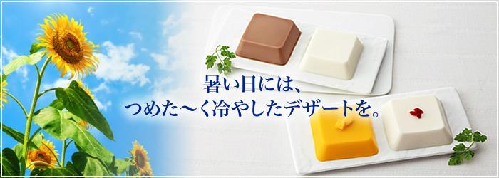 8月のおすすめ『濃厚デザートシリーズ』