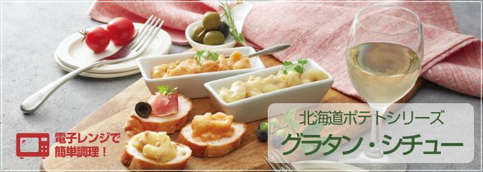 11月のおすすめ「北海道ポテトシリーズ」