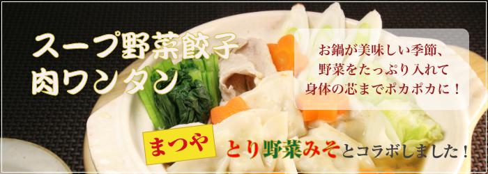 12月のおすすめ「スープ野菜餃子・肉ワンタン」