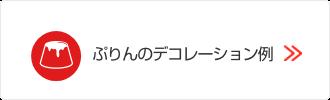 ぷりんのデコレーション例