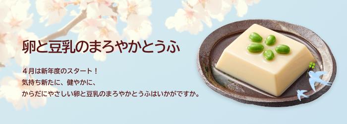 4月のおすすめ「卵と豆乳のまろやかとうふ」