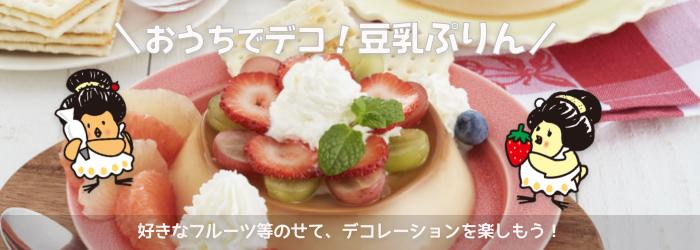 5月のおすすめ「おうちでデコ! 豆乳ぷりん」